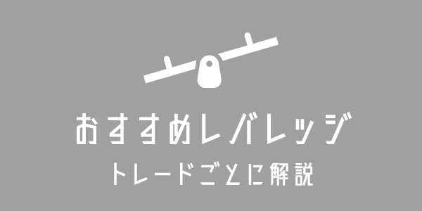 ズバリXMのおすすめレバレッジを紹介のアイキャッチ画像