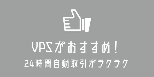 VPSを利用すれば24時間自動売買が可能のアイキャッチ画像