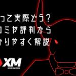 XMって実際どう?口コミや評判からわかりやすく解説のアイキャッチ画像