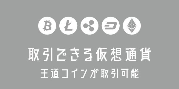 XMで取引可能な仮想通貨・ビットコインのアイキャッチ画像