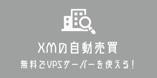 XMで自動売買を上手に活用しようのアイキャッチ画像