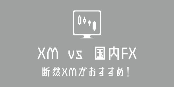 XMと国内FXのレバレッジの違いとはのアイキャッチ画像