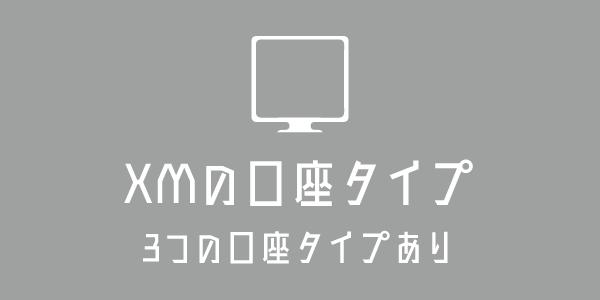 XMには3つの口座タイプがあるのアイキャッチ画像