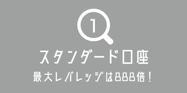 XMのスタンダード口座の特徴のアイキャッチ画像