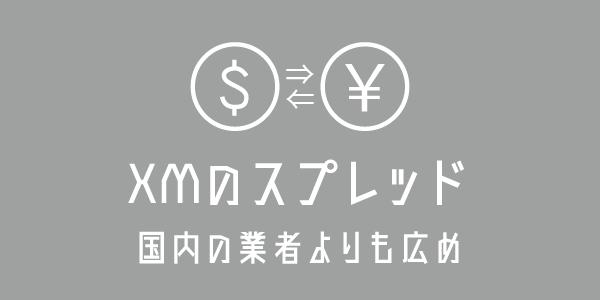 XMのスプレッドはどのぐらい?のアイキャッチ画像