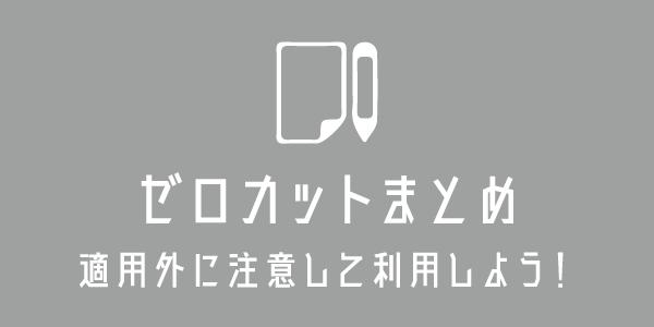 XMのゼロカットについてまとめのアイキャッチ画像