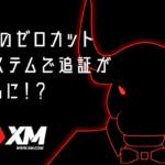 XMのゼロカットシステムで追証がなしに!?のアイキャッチ画像
