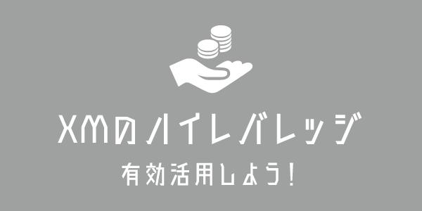 XMのハイレバレッジを使った上手な取引方法のアイキャッチ画像
