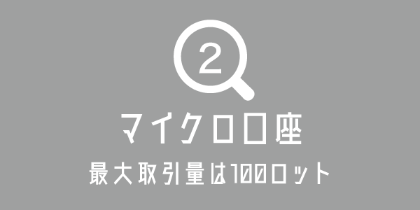 XMのマイクロ口座の特徴のアイキャッチ画像