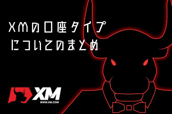 XMの口座タイプについてのまとめのアイキャッチ画像