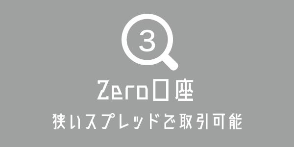 XMのZero口座の特徴のアイキャッチ画像