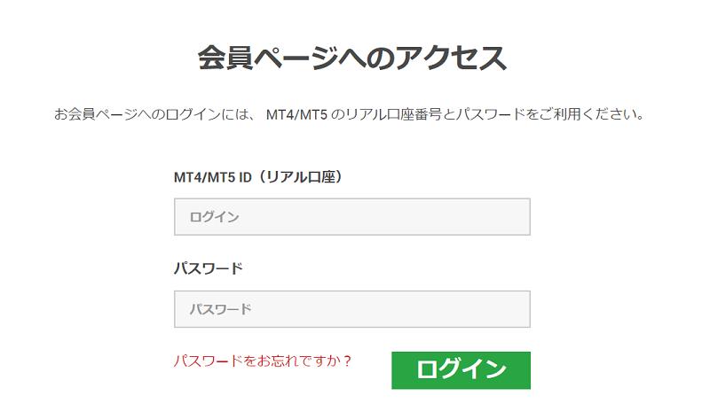 XM マイページ ログイン