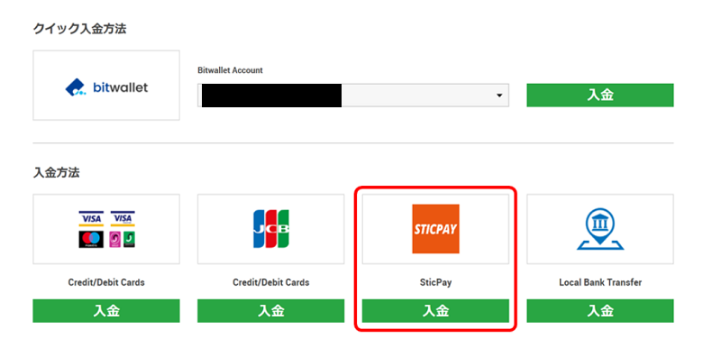 XM STICKPAY 入金
