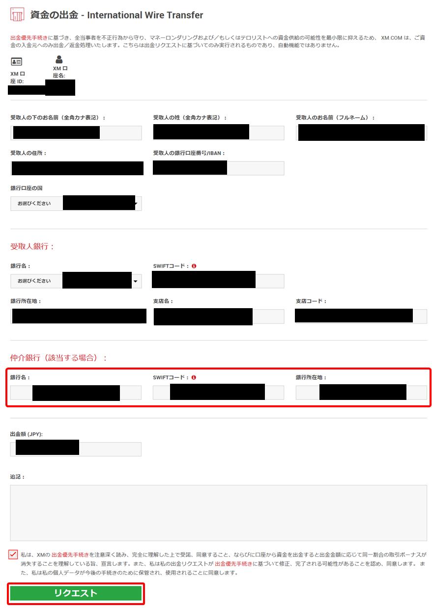 XM 海外送金 個人情報