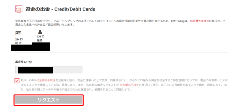 XM クレジットカード 出金