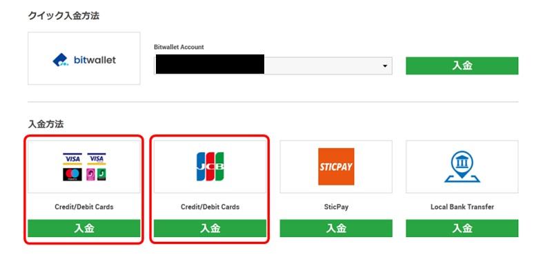 XM クレジットカード入金