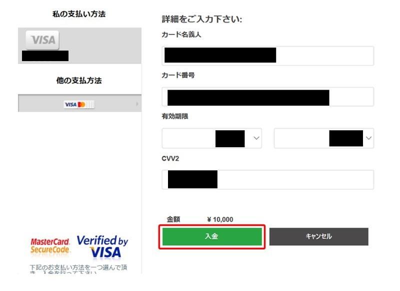 XM クレジットカード入金 VISA