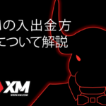 XMの入出金方法について解説アイキャッチ