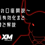 XMの口座開設〜口座有効化まで画像で解説のアイキャッチ画像